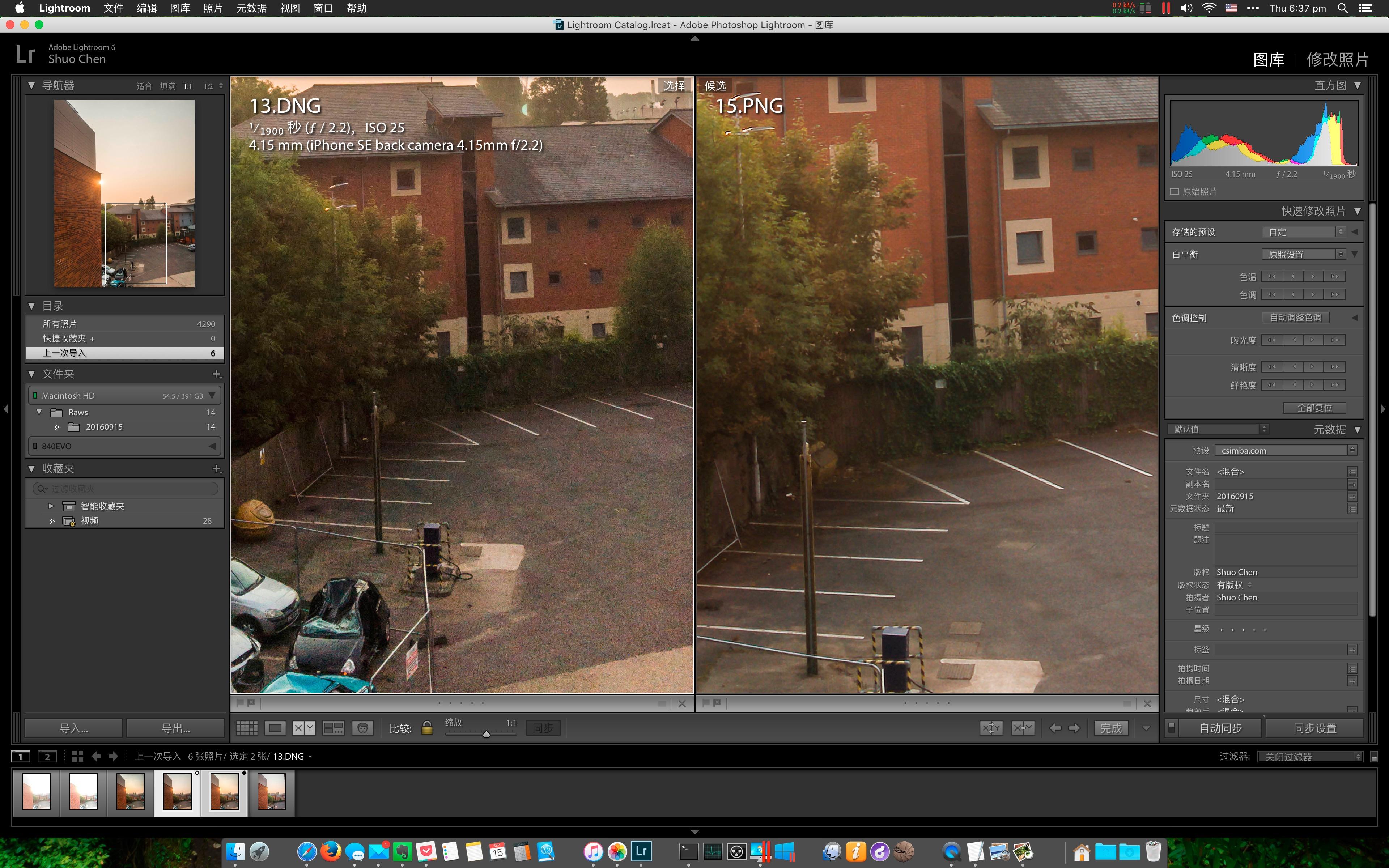 图6: Procam Raw vs CortexCam (多帧合成) 正常曝光拍摄后 高光-100 暗部+100 暗部细节对比